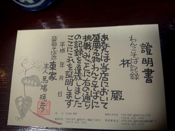 東屋本店4.JPG