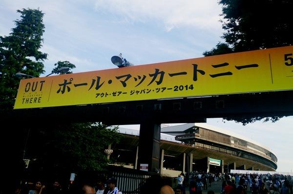 ポール国立競技場千駄ヶ谷門1.jpg
