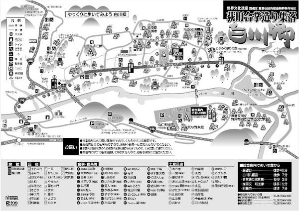 白川郷マップ1.jpg