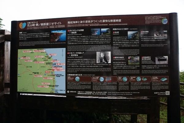 鵜の巣断崖4.JPG